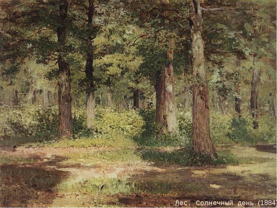 Лес. Солнечный день. (1884)