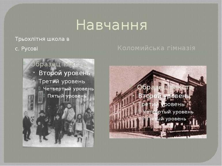 Навчання Трьохлітня школа в с. Русові Коломийська гімназія