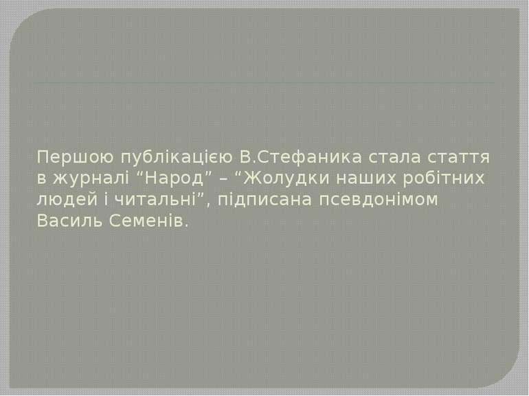 """Першою публікацією В.Стефаника стала стаття в журналі """"Народ"""" – """"Жолудки наши..."""