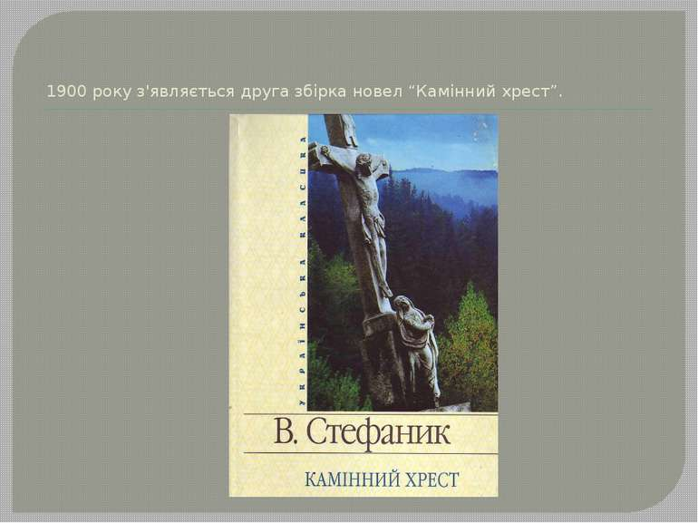 """1900 року з'являється друга збірка новел """"Камінний хрест""""."""