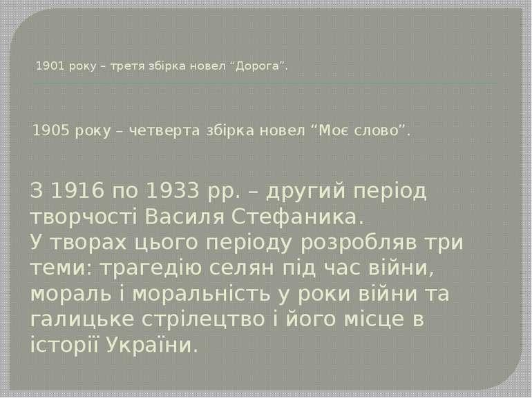 """1901 року – третя збірка новел """"Дорога"""". 1905 року – четверта збірка новел """"М..."""