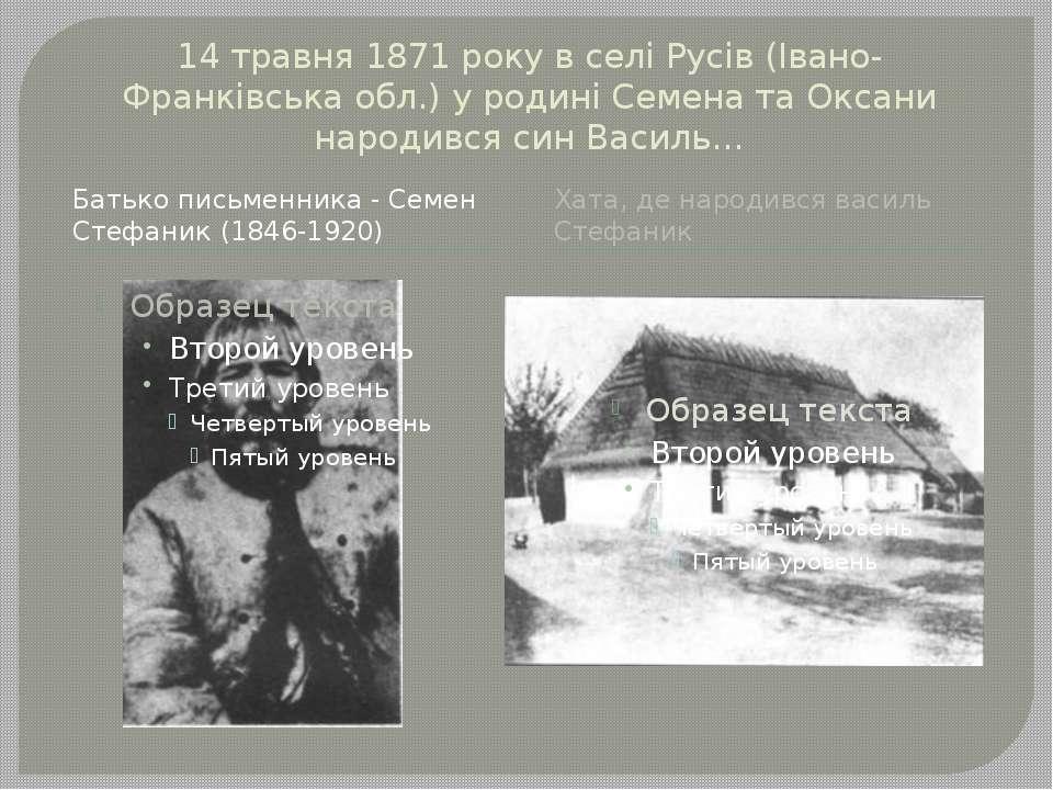 14 травня 1871 року в селі Русів (Івано-Франківська обл.) у родині Семена та ...
