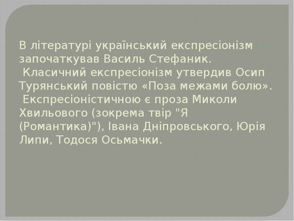 В літературі український експресіонізм започаткував Василь Стефаник. Класични...