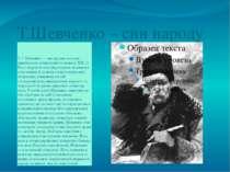 Т.Шевченко – син народу Т. Г. Шевченко — центральна постать українського літе...