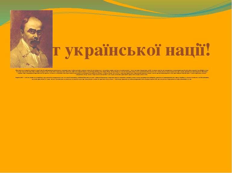 Поет української нації! Шевченко мав непересічні знання із старої і нової іст...