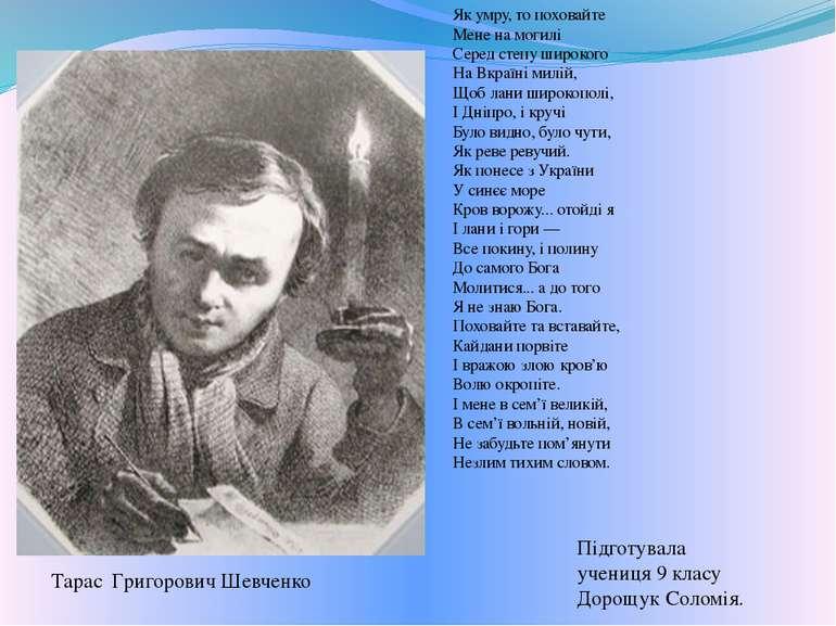 Тарас Григорович Шевченко Як умру, то поховайте Мене на могилі Серед степу ши...