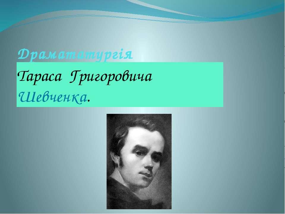 Драмататургія Тараса Григоровича Шевченка.