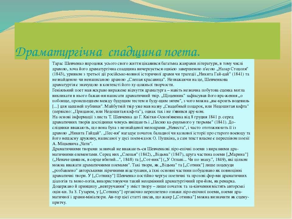 Драматургічна спадщина поета. Тарас Шевченко впродовж усього свого життя ціка...
