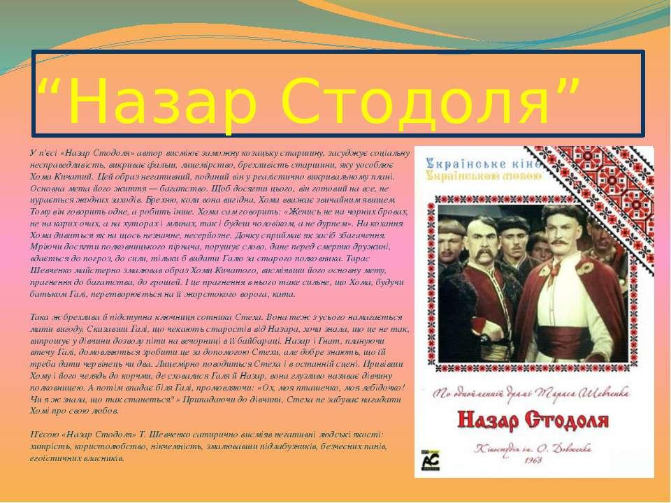 """Назар Стодоля"" У п'єсі «Назар Стодоля» автор висміює заможну козацьку старши..."