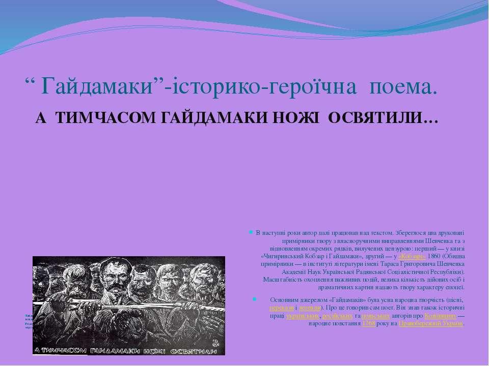 """"""" Гайдамаки""""-історико-героїчна поема. А ТИМЧАСОМ ГАЙДАМАКИ НОЖІ ОСВЯТИЛИ… Гай..."""