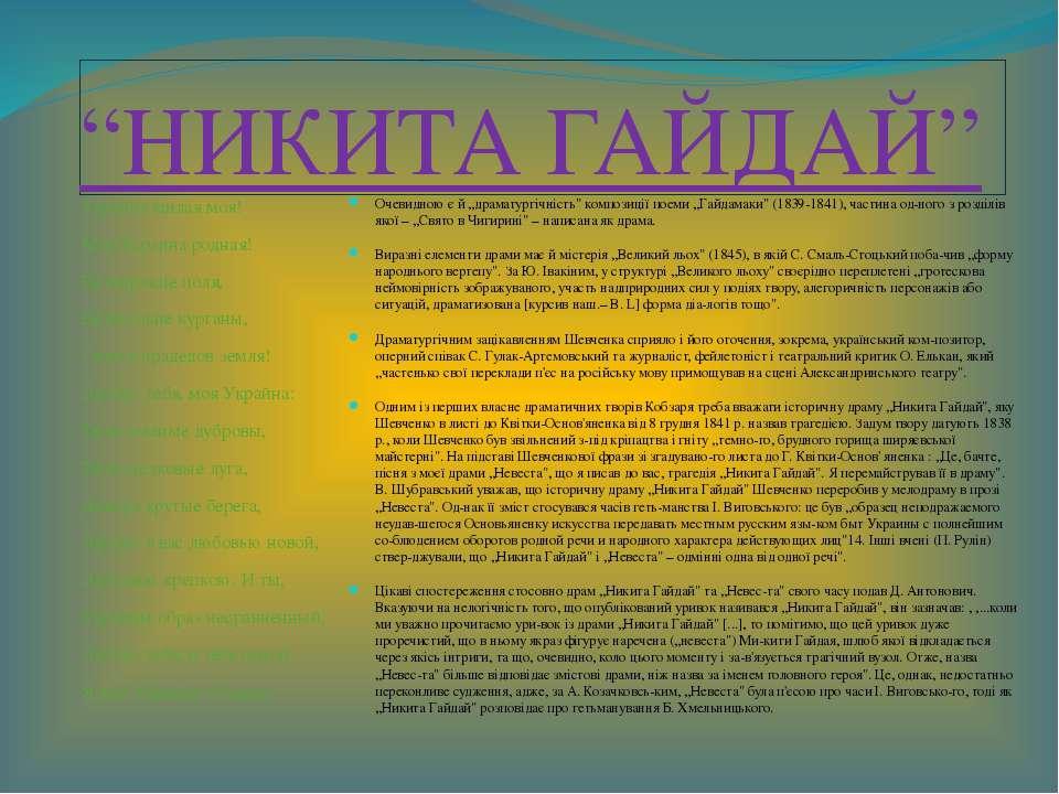 """""""НИКИТА ГАЙДАЙ"""" Украйна милая моя! Моя Украина родная! Ее широкие поля, Ее вы..."""