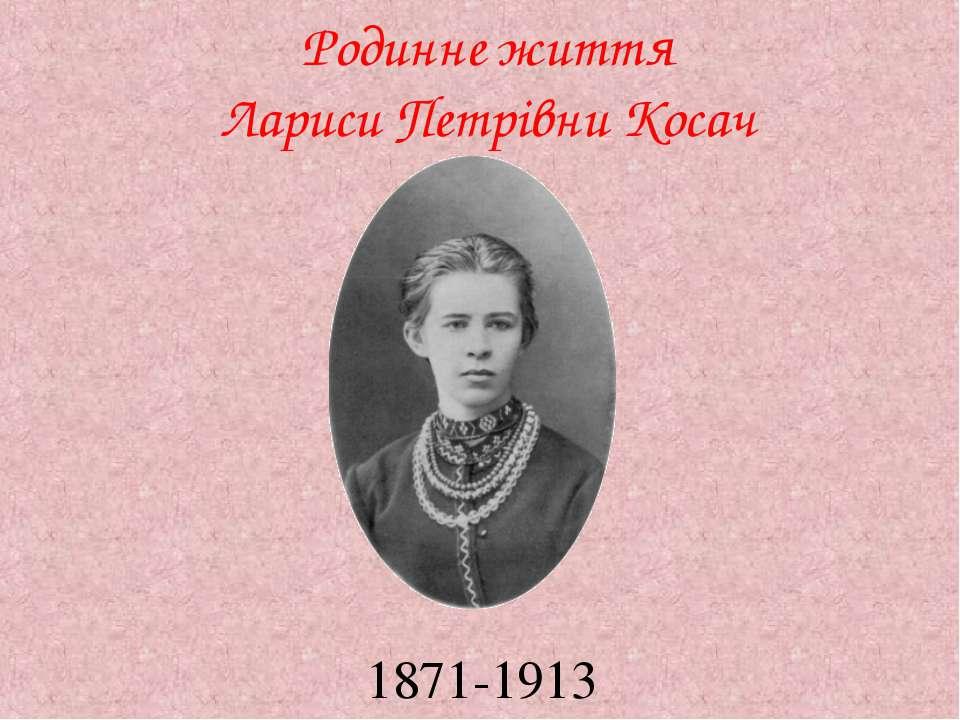 Родинне життя Лариси Петрівни Косач 1871-1913