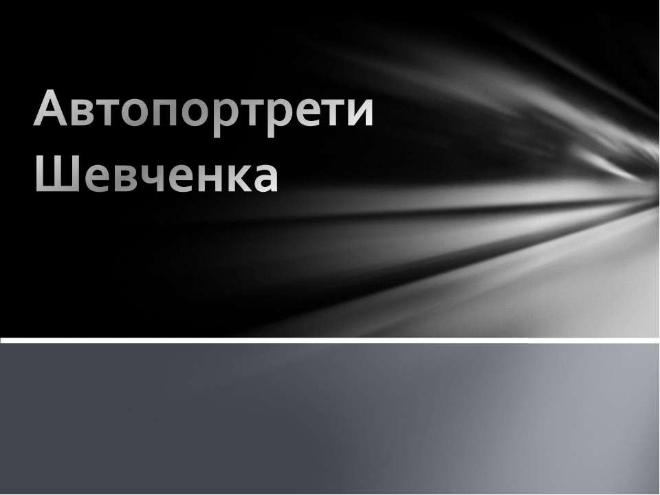 Автопортрети Шевченка