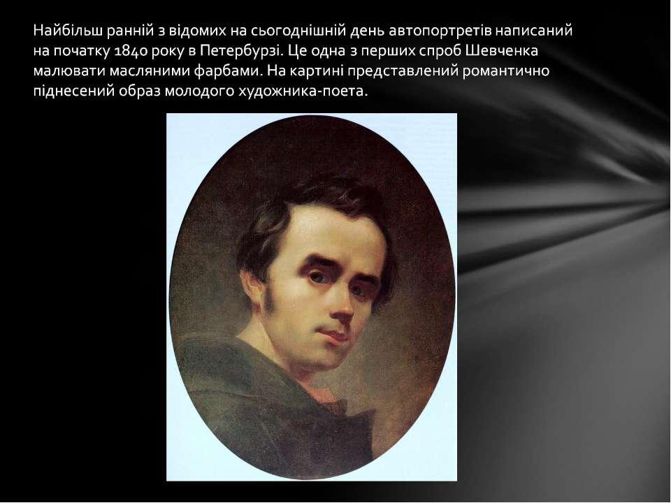 Найбільш ранній з відомих на сьогоднішній день автопортретів написаний на поч...