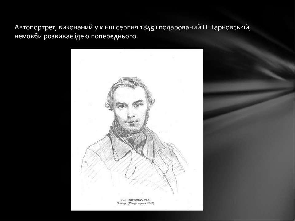 Автопортрет, виконаний у кінці серпня 1845 і подарований Н. Тарновській, немо...