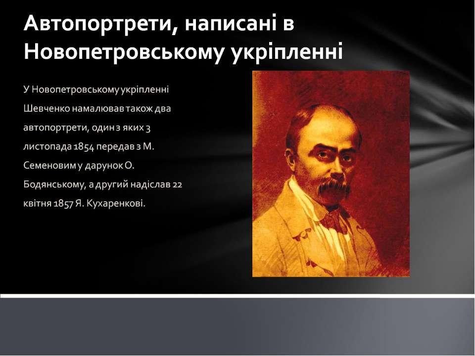 Автопортрети, написані в Новопетровському укріпленні