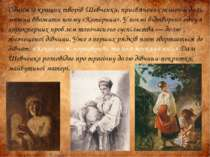 Одним із кращих творів Шевченка, присвячених жіночій долі, можна вважати поем...