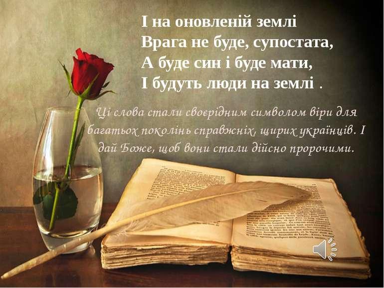 І на оновленій землі Врага не буде, супостата, А буде син і буде мати, І буду...