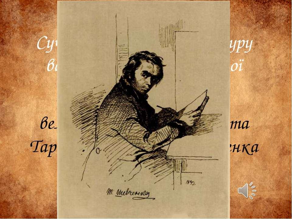 Сучасну українську культуру важко уявити без творчої спадщини Кобзаря великог...