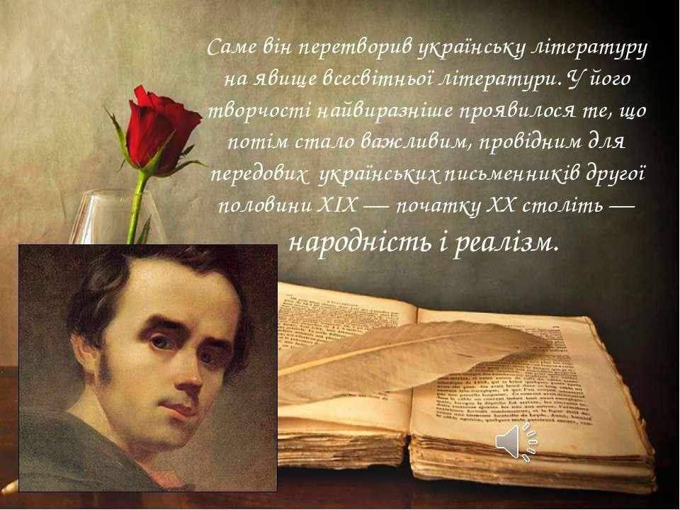 Саме він перетворив українську літературу на явище всесвітньої літератури. У ...