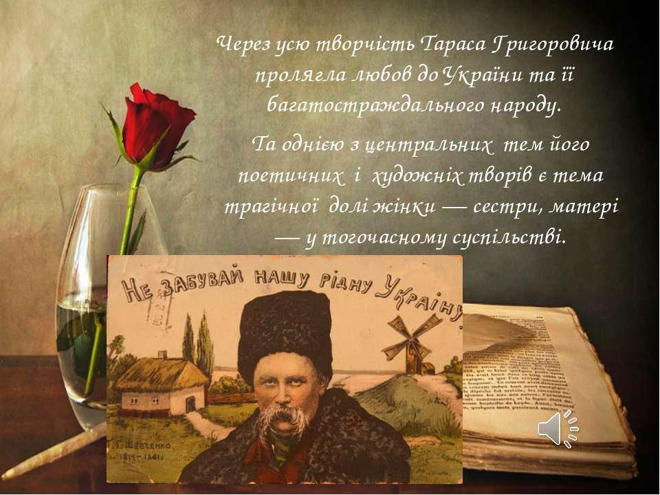Через усю творчість Тараса Григоровича пролягла любов до України та її багато...
