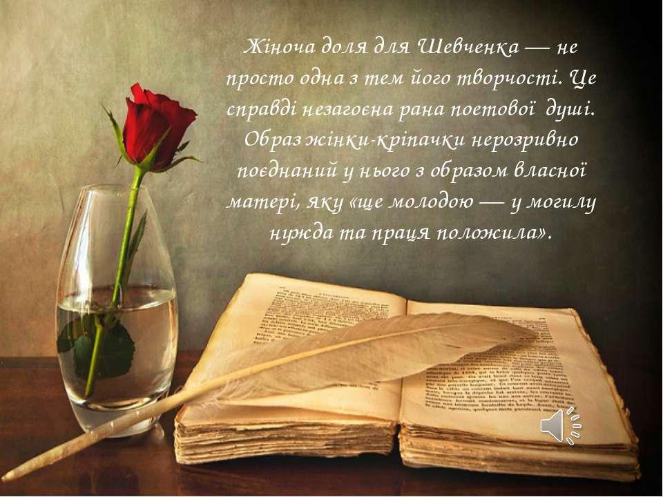Жіноча доля для Шевченка — не просто одна з тем його творчості. Це справді не...