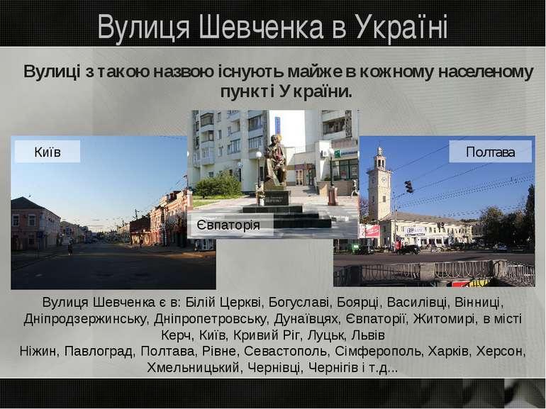 Вулиця Шевченка в Україні Вулиці з такою назвою існують майже в кожному насел...