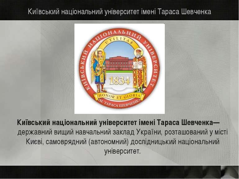 Київський національний університет імені Тараса Шевченка Київський національн...