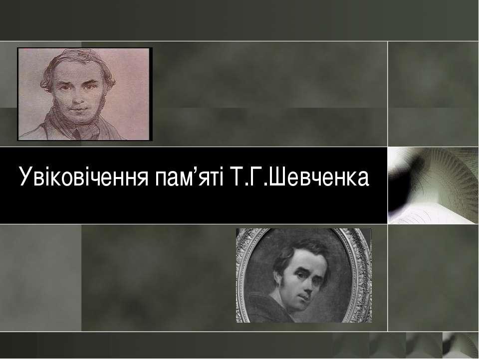 Увіковічення пам'яті Т.Г.Шевченка