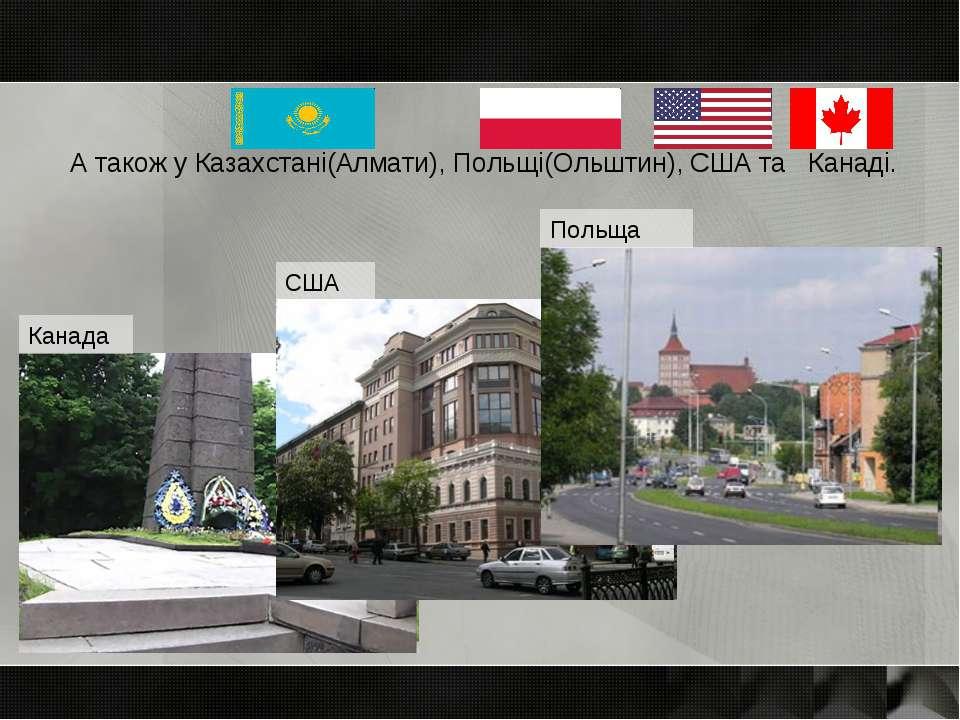 А також у Казахстані(Алмати), Польщі(Ольштин), США та Канаді. Канада США Польща