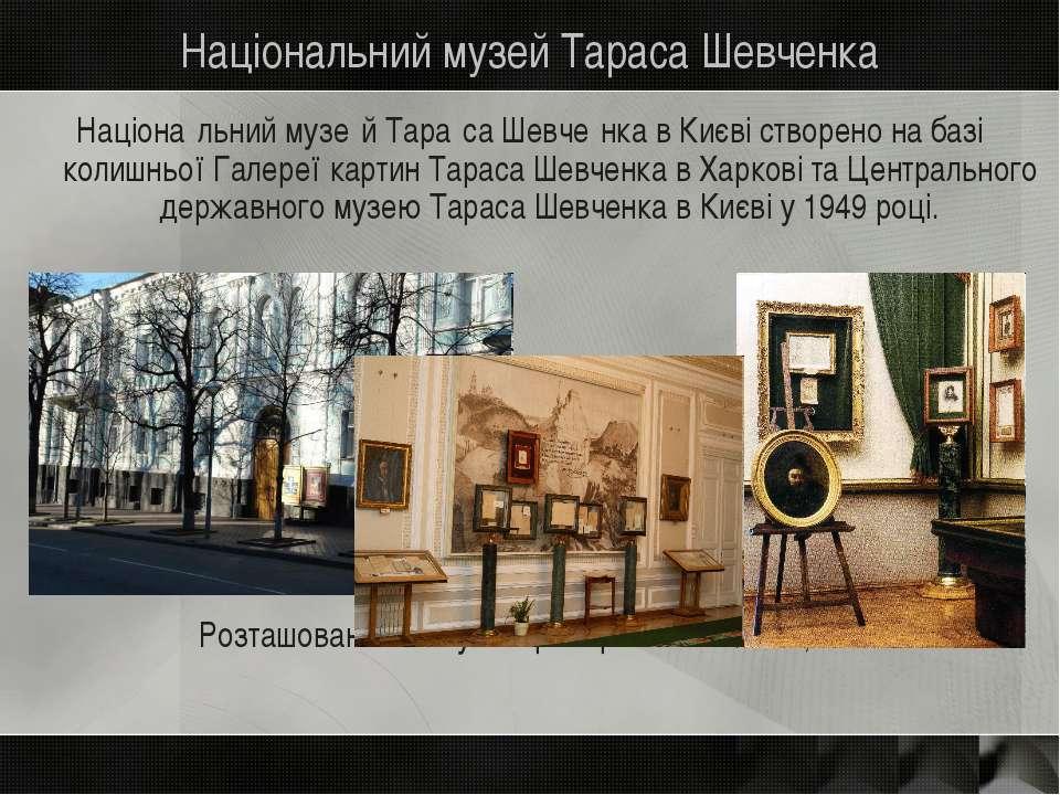 Національний музей Тараса Шевченка Націона льний музе й Тара са Шевче нка в К...