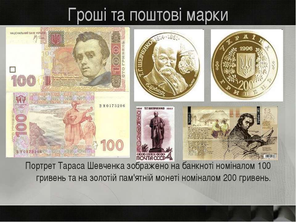 Гроші та поштові марки Портрет Тараса Шевченка зображено на банкноті номінало...