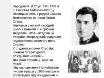 Народився В.Стус 6.01.1938 в с. Рахнівка Гайсинського р-у Вінницької обл. в р...