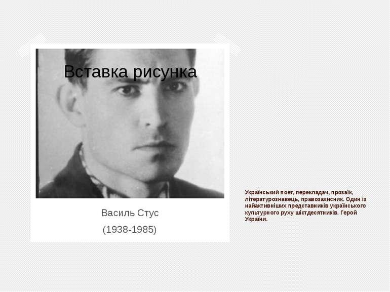 Український поет, перекладач, прозаїк, літературознавець, правозахисник. Один...