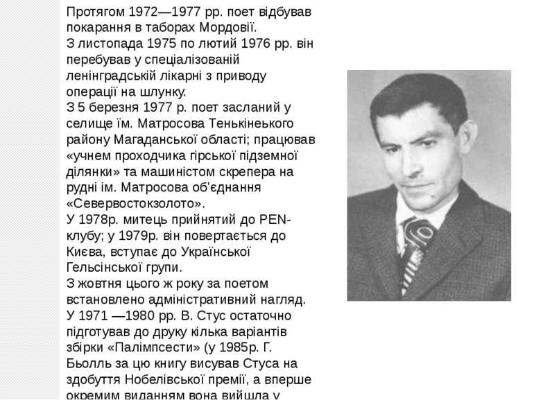 Протягом 1972—1977 pp. поет відбував покарання в таборах Мордовії. З листопад...