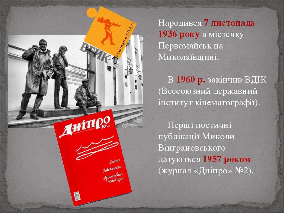 Народився 7 листопада 1936 року в містечку Первомайськ на Миколаївщині.   ...