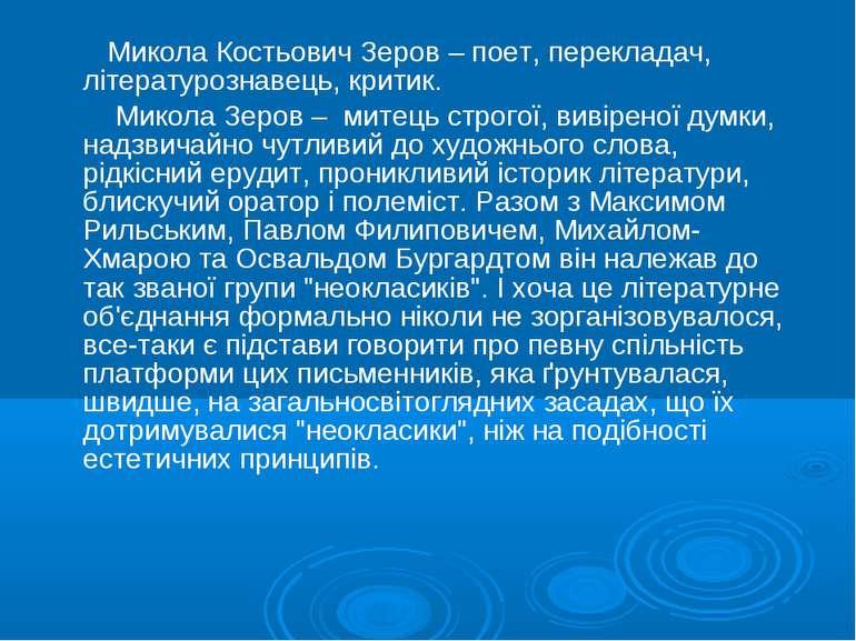 Микола Костьович Зеров – поет, перекладач, літературознавець, критик. Микола ...