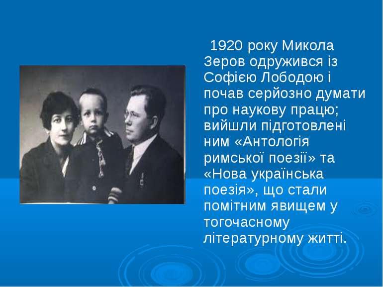 1920 року Микола Зеров одружився із Софією Лободою і почав серйозно думати пр...