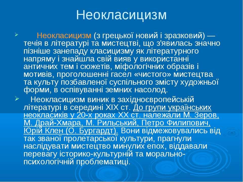 Неокласицизм Неокласицизм (з грецької новий і зразковий) — течія в літературі...