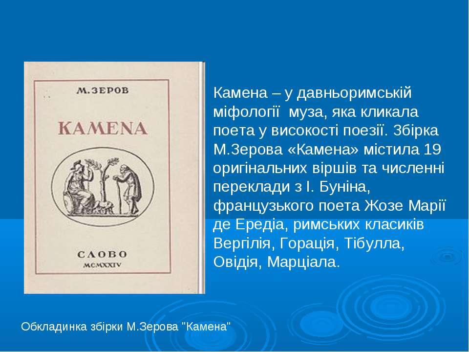 """Обкладинка збірки М.Зерова """"Камена"""" Камена – у давньоримській міфології муза,..."""