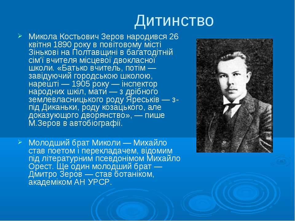 Дитинство Микола Костьович Зеров народився 26 квітня 1890 року в повітовому м...