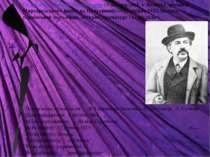 Самійленко Володимир Іванович (3 лютого 1864, с. Великі Сорочинці Миргородськ...