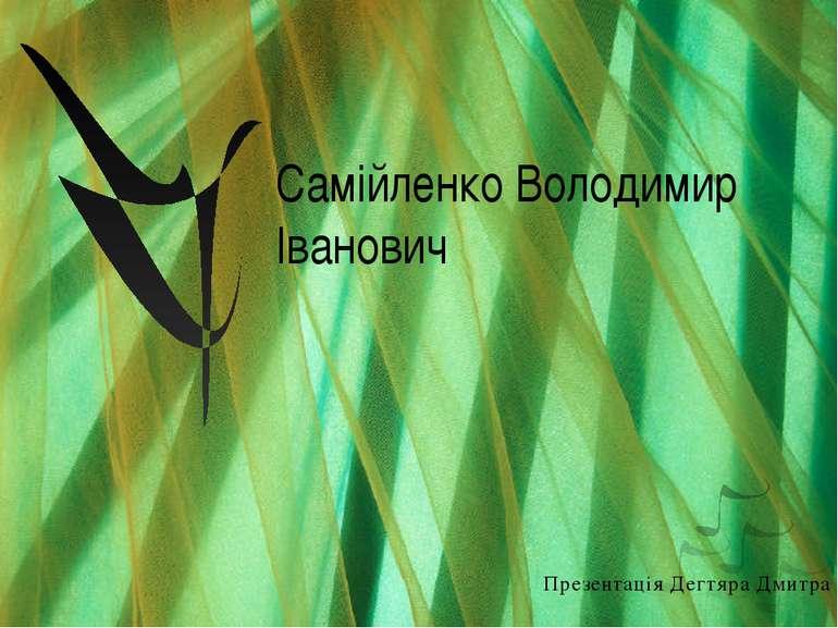 Самійленко Володимир Іванович Презентація Дегтяра Дмитра