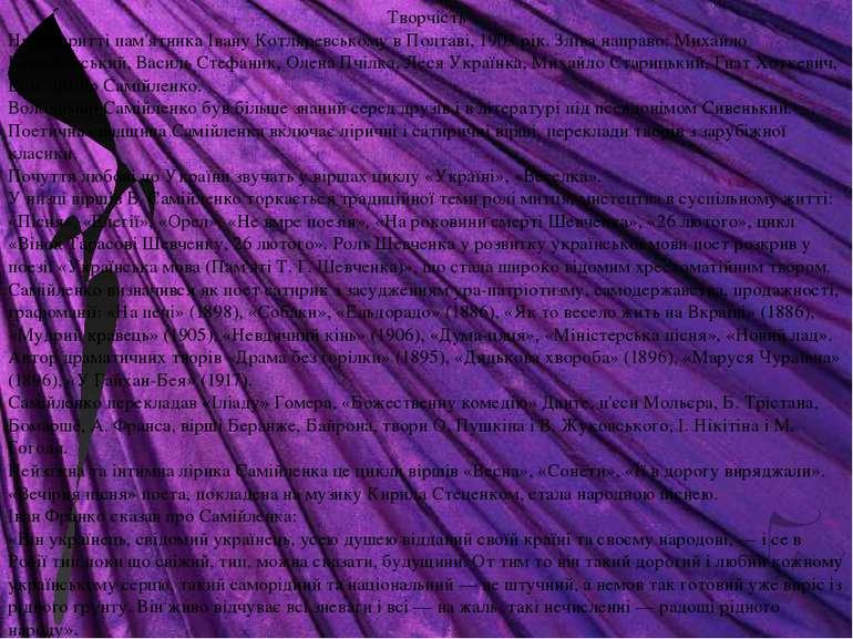 Творчість На відкритті пам'ятника Івану Котляревському в Полтаві, 1903 рік. З...