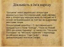"""Діяльність в ім'я народу """"Батьком"""" нової української літератури вважається Ів..."""