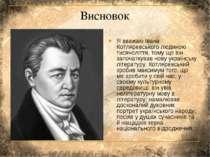 Висновок Я вважаю Івана Котляревського людиною тисячоліття, тому що він започ...