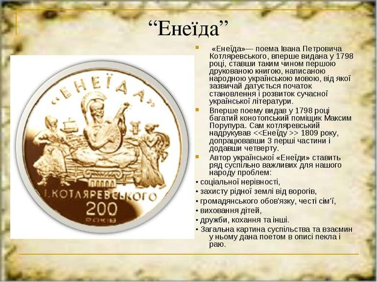 """""""Енеїда"""" «Енеїда»— поема Івана Петровича Котляревського, вперше видана у 1798..."""