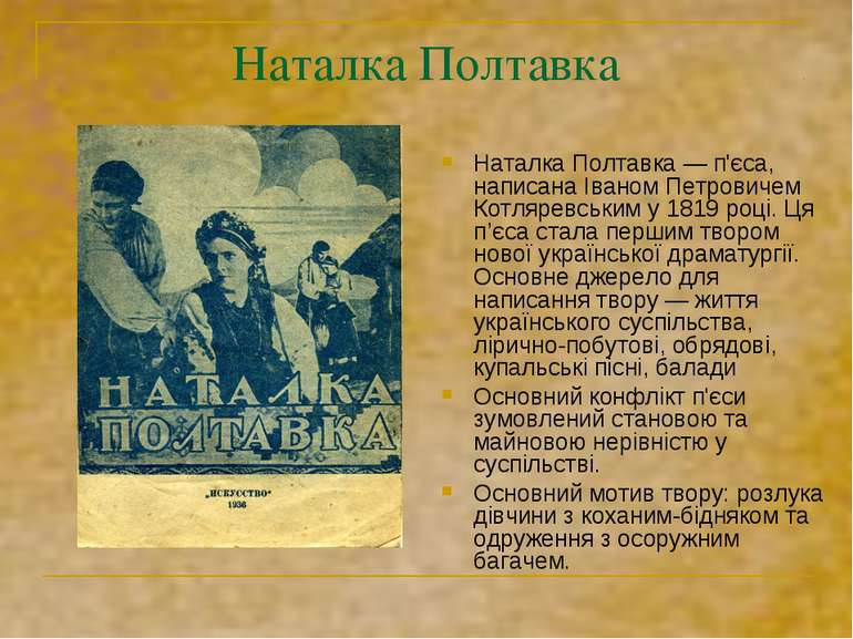 Наталка Полтавка Наталка Полтавка — п'єса, написана Іваном Петровичем Котляре...