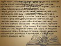 Герої новел Стефаника— селяни, яких нужда жене за океан шукати кращої долі ...