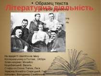 Літературна діяльність На відкритті пам'ятникаІвану КотляревськомувПолтаві...